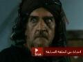 [17] مسلسل المختار الثقفي Mukhtar Narrative Serial - Arabic
