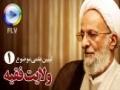 درس ولایت فقیه - علامه مصباح یزدی Wilayat-e-Faqih - Dars 1 - Farsi