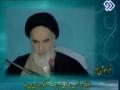 امام خمینی (ره): فراموشی خود Imam Khomeini (ra): Forgetting Self - Farsi