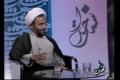 [Audio] تربیت دینی Speech H.I Ali Raza Panahiyan - Part 9 - Farsi
