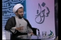 [Audio] تربیت دینی Speech H.I Ali Raza Panahiyan - Part 11 - Farsi