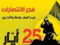 Kullo 3amin wa intom bekheir - Mu2asasat Al-Jer7a - Arabic