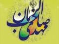 Golden words by Imam MEHDi (As) -12 - Sub Roman Urdu