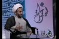 [Audio] تربیت دینی Speech H.I Ali Raza Panahiyan - Part 14 - Farsi
