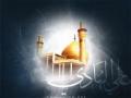 Martyrdom Imam Hadi (a) شهادت امام هادی ع - Farsi