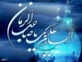 Hazrat Imam Mehdi (As) RuBai poerty - 38 - Sub Roman Urdu