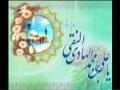 مولودی امام هادی علیه السلام Imam Ali Naqi (a.s.) - Farsi