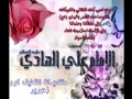 مولد الامام الهادي - Imam Hadi (a.s.) - Arabic