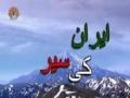ایران کی سیر Visit to Iran - Episode 7 - Urdu