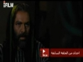 [23] مسلسل المختار الثقفي Mukhtar Narrative Serial - Arabic