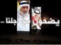 Bahrain 22 June - The Sincerity Day To Prisoners معكم معكم يا سجناء - Arabic