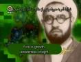 شرايط امر و نهئ - Shaheed Mutahhari  - CONDITIONS OF PROPOGATION - Persian sub English