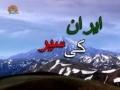 ایران کی سیر Visit to Iran - Episode 8 - Urdu