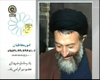 Speech Shaheed Baheshti - Taqwae Ilahi -تقوای الهی - Farsi