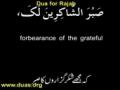 """Rajab Dua """" Sab ras Shakireen """" - Arabic Sub Title urdu and English"""