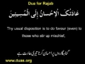 Rajab Dua Khabal wafedoon rajab - Arabic Sub Title urdu and English