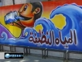 PressTV - US artists in Gaza over water crisis - 12Jul2011 - English