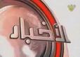 [12 July 11] نشرة الأخبار News Bulletin - Arabic