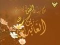 Min Resalat Al-7okuk lil Imam Zain Al-Abiden (As) - Arabic