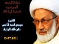 البحرين خطبة اية الله قاسم السياسيه الرائعه July 15 2011 - Arabic