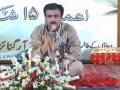 Manqabat - Imam e Zamana and our responsibilities - Barrister Murtaza - Urdu