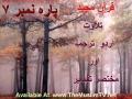 Juzz 07 ترجمہ و مختصر تفسیر Quran Recitation Urdu Translation and Brief Tafseer
