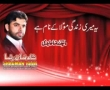 Yae Meri Zindagi Mola Ke Naam Hai - Manqabat Shadman Raza 2011 - Urdu