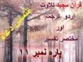 Juzz 11 ترجمہ و مختصر تفسیر Quran Recitation Urdu Translation and Brief Tafseer - Arabic