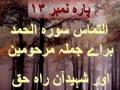 Juzz 13 ترجمہ و مختصر تفسیر Quran Recitation Urdu Translation and Brief Tafseer - Arabic