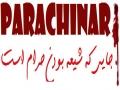 غزهای در همین نزدیكی Parachinar پاراچنار - Farsi