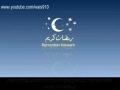 استقبال ماہ رمضان - خطبہ رسول اکرم  Sermon of Holy Prophet About Month of Ramzan - Urdu
