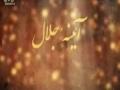 آ ئینہ جلال - قسط 1 - Urdu