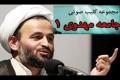 [Audio] 02 - تربيت صحيح در جامعه مهدوي - H.I. Panahiyan - Farsi
