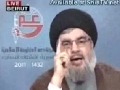 [ENGLISH][17Aug11] Ramadan Speech - Sayyed Hasan Nasrallah