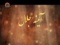 17 آئینہ جلال  - Urdu