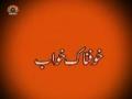 لازوال داستانیں - Khofnaak Khowab - urdu
