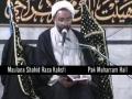 Tafseer Sura e Fajr - Dars 8 - Moulana Shahid Raza Kashfi - Urdu