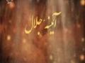20 آئینہ جلال - Urdu