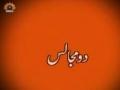 لازوال داستانیں - Do Majalis - urdu