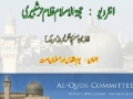 ****AL-QUDS 101**** H.I. Hurr Shabbiri یوم القدس اور مسلمان امت Urdu