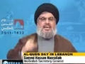 [Quds Day 2011] Protest in Lebanon - English