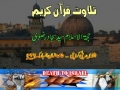 [Quds Day 2011 Karachi] Tilawat Quran - H.I. Sajjad Rizvi - All Languages