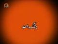 لازوال داستانیں - Jang e uhaad - urdu