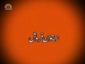 لازوال داستانیں - Zaitoon farosh - urdu