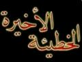 [Drama] The Last Sin مسلسل الخطيئة الأخيرة - Part 13 - Arabic