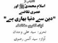 Deen say Duniya bharee hai - Aik Fikri Mughalta - Syed Ali Wijdan - Urdu