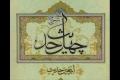 حديث اول در جهاد با نفس - چهل حدیث امام خمینی ره - Farsi