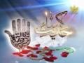 حدیث کساء Hadis e Kisa - Araic sub Urdu