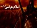 اسلام هراسی در غرب - قسمت سوم Islamophobia in the West - Farsi