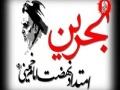 *Viewer Discretion* قیام بحرین امتداد نهضت امام خمینی ره - Farsi